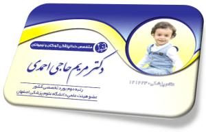 تماس با متخصص دندانپزشك كودكان اصفهان | خانم دکتر مریم حاجی احمدی