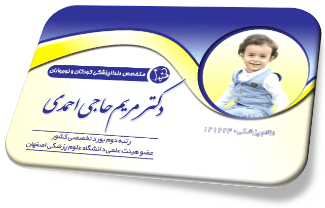بیوگرافی متخصص دندانپزشک كودكان اصفهان