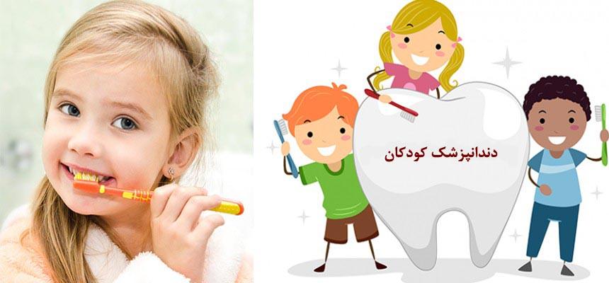 دندانپزشکی کودکان چیست