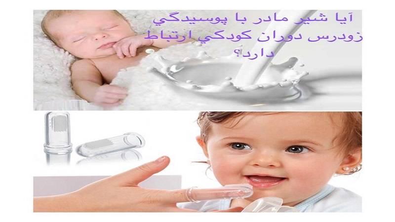آیا شیر مادر با پوسیدگی زودرس دوران کودکی ارتباط دارد؟