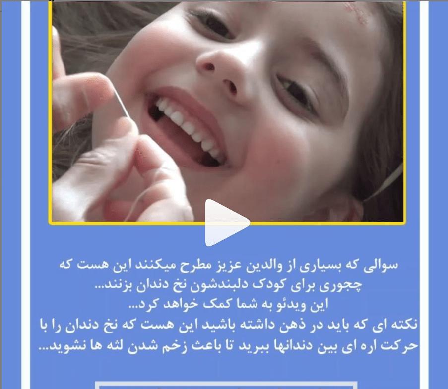 روش صحیح کشیدن نخ دندان برای کودکان