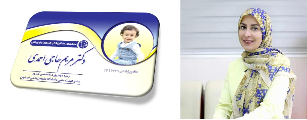 دکتر مریم حاجی احمدی | متخصص دندانپزشکی کودکان اصفهان