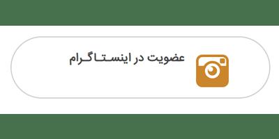 اینستاگرام دکتر مریم حاجی احمدی