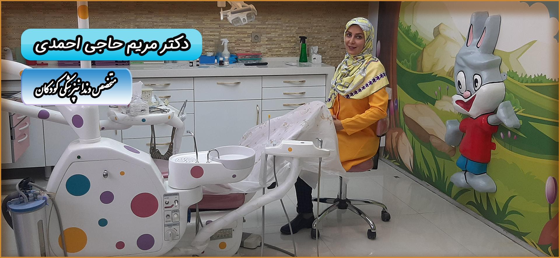 دکتر مریم حاجی احمدی | متخصص دندانپزشکی کودکان